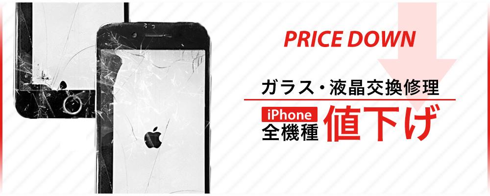 iPhone修理・iPad修理 イオンモール熊本